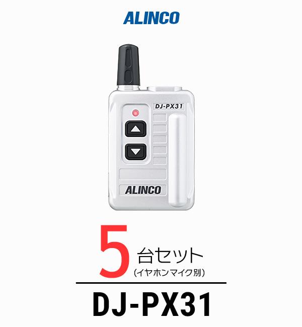 【5台セット】インカム トランシーバー アルインコ(ALINCO)DJ-PX31 / 特定小電力トランシーバー(無線機・インカム)/小型軽量・コンパク 歯科医院 クリニック エステ 携帯ショップ