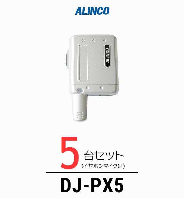 【5台セット】インカム トランシーバー アルインコ(ALINCO)DJ-PX5 / 特定小電力トランシーバー(無線機・インカム)/小型軽量・コンパク 歯科医院 クリニック エステ 美容院