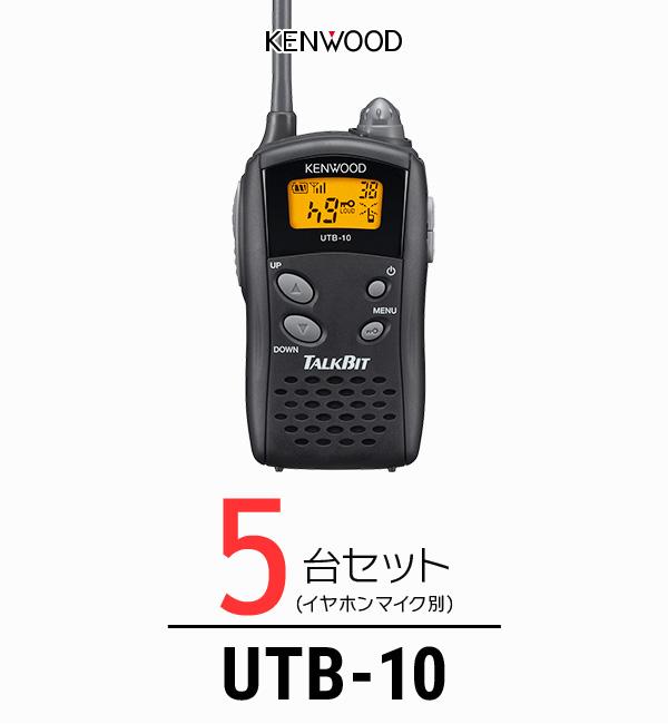 【5台セット】トランシーバー ケンウッド(KENWOOD)UTB-10 / 特定小電力トランシーバー(無線機・インカム)/ UBZ-LJ20,UBZ-LM20,UBZ-LP20互換機/飲食業 ナイトクラブ カーディーラー 携帯ショップ