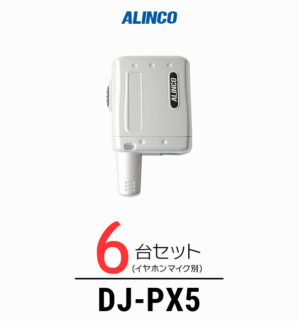 【6台セット】インカム トランシーバー アルインコ(ALINCO)DJ-PX5 / 特定小電力トランシーバー(無線機・インカム)/小型軽量・コンパク 歯科医院 クリニック エステ 美容院