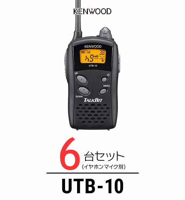 【6台セット】トランシーバー ケンウッド(KENWOOD)UTB-10 / 特定小電力トランシーバー(無線機・インカム)/ UBZ-LJ20,UBZ-LM20,UBZ-LP20互換機/飲食業 ナイトクラブ カーディーラー 携帯ショップ