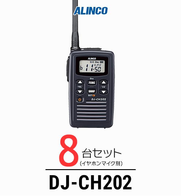 【8台セット】インカム トランシーバー アルインコ(ALINCO)DJ-CH202 / 特定小電力トランシーバー 無線機 / 軽量・薄型/飲食業 歯科医院 クリニック 携帯ショップ