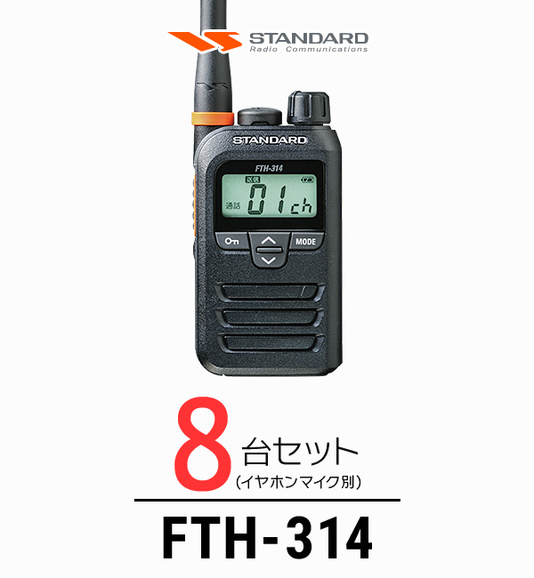【8台セット】インカム スタンダード)STANDARD FTH-314 / 特定小電力トランシーバー(無線機・インカム)/ 軽量・薄型