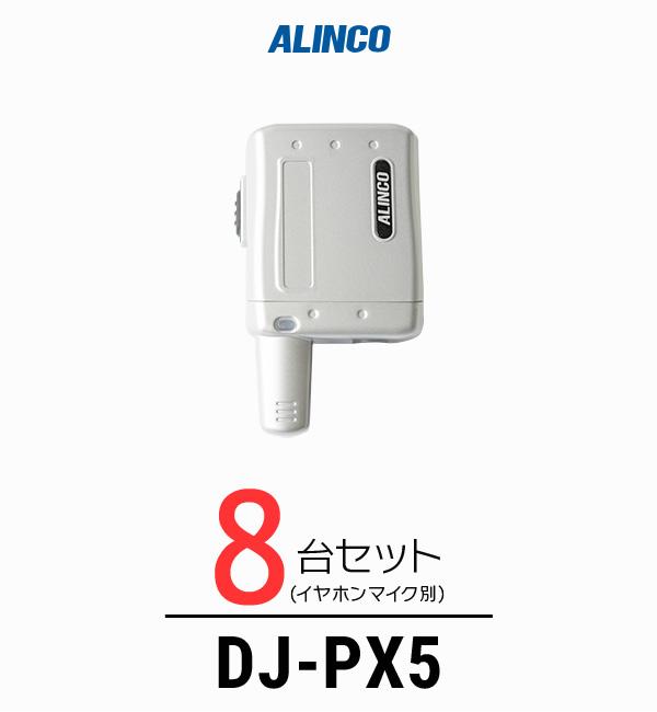 【8台セット】インカム トランシーバー アルインコ(ALINCO)DJ-PX5 / 特定小電力トランシーバー(無線機・インカム)/小型軽量・コンパク 歯科医院 クリニック エステ 美容院
