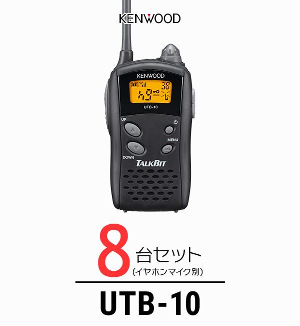 【8台セット】トランシーバー ケンウッド(KENWOOD)UTB-10 / 特定小電力トランシーバー(無線機・インカム)/ UBZ-LJ20,UBZ-LM20,UBZ-LP20互換機/飲食業 ナイトクラブ カーディーラー 携帯ショップ