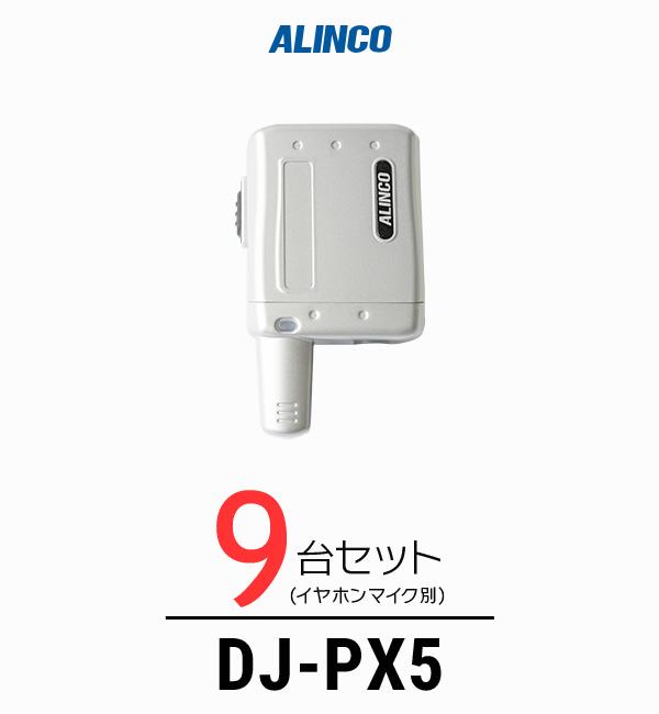 【9台セット】インカム トランシーバー アルインコ(ALINCO)DJ-PX5 / 特定小電力トランシーバー(無線機・インカム)/小型軽量・コンパク 歯科医院 クリニック エステ 美容院