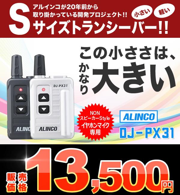 【送料無料】インカム アルインコ(ALINCO)DJ-PX31 / 特定小電力トランシーバー(無線機・インカム)/ 小型軽量・コンパクト
