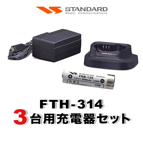 FTH-314 3台分充電セットバッテリーFNB-135×3、充電器VAC-68×3