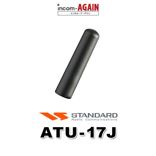 メーカー取り寄せ商品 返品 交換不可 在庫状況をご確認ください モトローラとスタンダードのデジタルトランシーバーに使える防水対応5mmアンテナ 入手困難 ウルトラスタビーアンテナATU-17J 売り込み