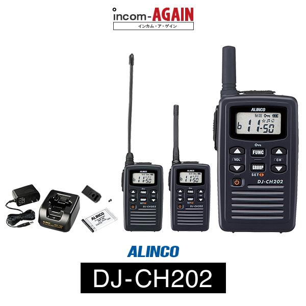 インカム トランシーバー アルインコ(ALINCO)DJ-CH202 / 特定小電力トランシーバー 無線機 / 軽量・薄型