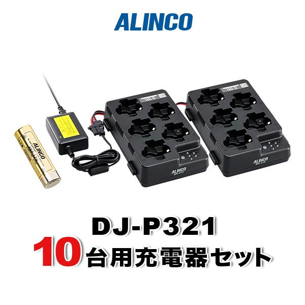 5口充電器スタンドEDC-312R×2 ACアダプターEDC-162×1 DJ-P321対応10台分オプションセットバッテリーEBP-179×10