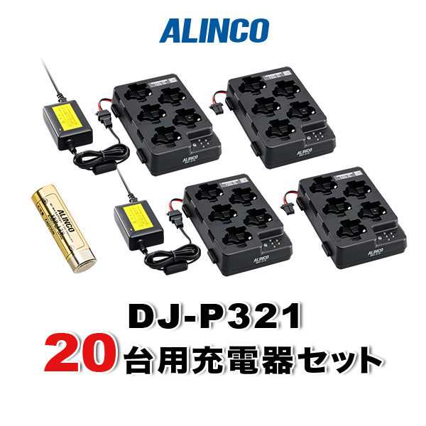 DJ-P321対応20台分オプションセットバッテリーEBP-179×20 5口充電器スタンドEDC-312R×4 ACアダプターEDC-162×2