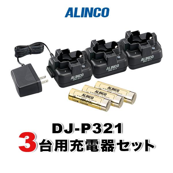 DJ-P321対応3台分オプションセットバッテリーEBP-179×3 充電器セットEDC-311A×1 シングル充電器スタンドEDC-311R×2