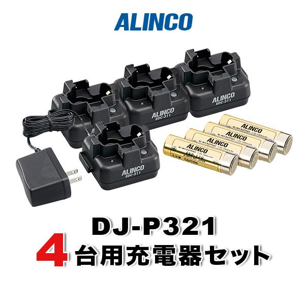 DJ-P321対応4台分オプションセットバッテリーEBP-179×4 ランキング総合1位 充電器セットEDC-311A×1 シングル充電器スタンドEDC-311R×3 直輸入品激安