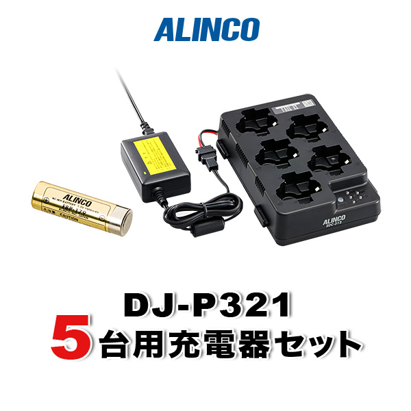 ACアダプターEDC-162×1 5口充電器スタンドEDC-312R×1 DJ-P321対応5台分オプションセットバッテリーEBP-179×5