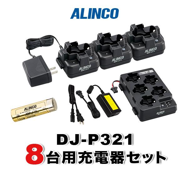 DJ-P321対応8台分オプションセットバッテリーEBP-179×8 5口充電器スタンドEDC-312R×1 充電器セットEDC-311A×1 充電スタンドEDC-311R×2 ACアダプターEDC-162×1