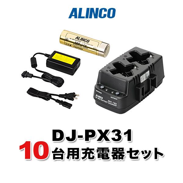 DJ-PX31 10台分充電用セットバッテリーEBP-179×10、充電器EDC-186R×5、ACアダプターEDC-162×1