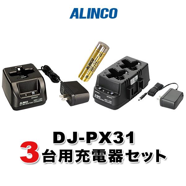 3台分充電用セットバッテリーEBP-179×3、充電器EDC-186A×1、EDC-185A×1 DJ-PX31