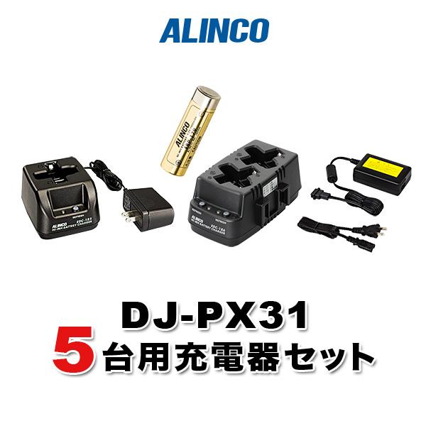 DJ-PX31 5台分充電用セットバッテリーEBP-179×5、充電器EDC-186R×2、EDC-185A×1ACアダプターEDC-162×1