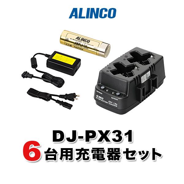 DJ-PX31 6台分充電用セットバッテリーEBP-179×6、充電器EDC-186R×3、ACアダプターEDC-162×1