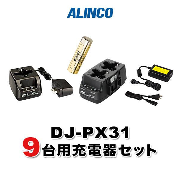 DJ-PX31 9台分充電用セットバッテリーEBP-179×9、充電器EDC-186R×4、EDC-185A×1、ACアダプターEDC-162×1