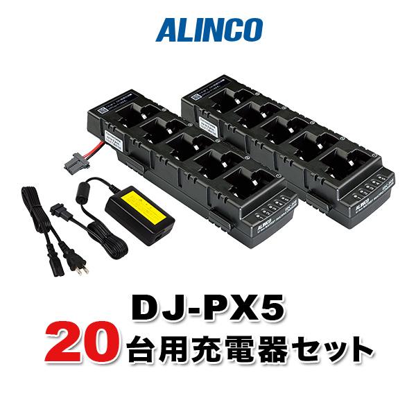 DJ-PX5 20台用充電器セット EDC-208R×4、EDC-162×2