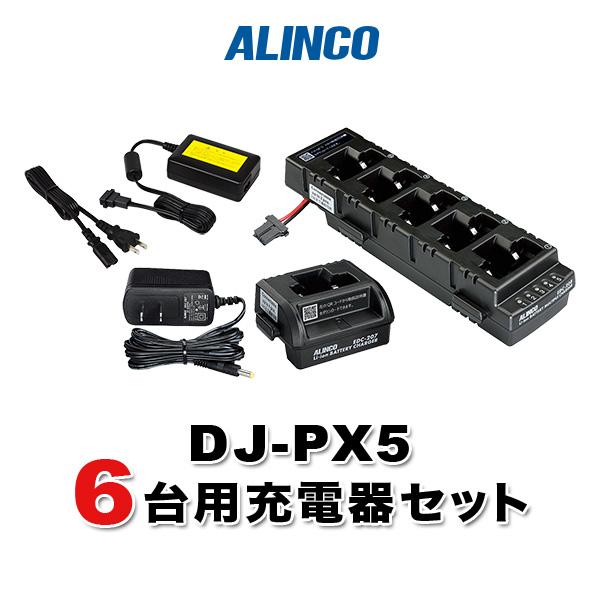 DJ-PX5 EDC-208R×1、EDC-207A×1、EDC-162×1 6台用充電器セット