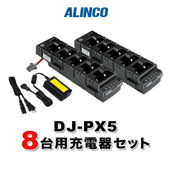 DJ-PX5 8台用充電器セット EDC-208R×2、EDC-162×1