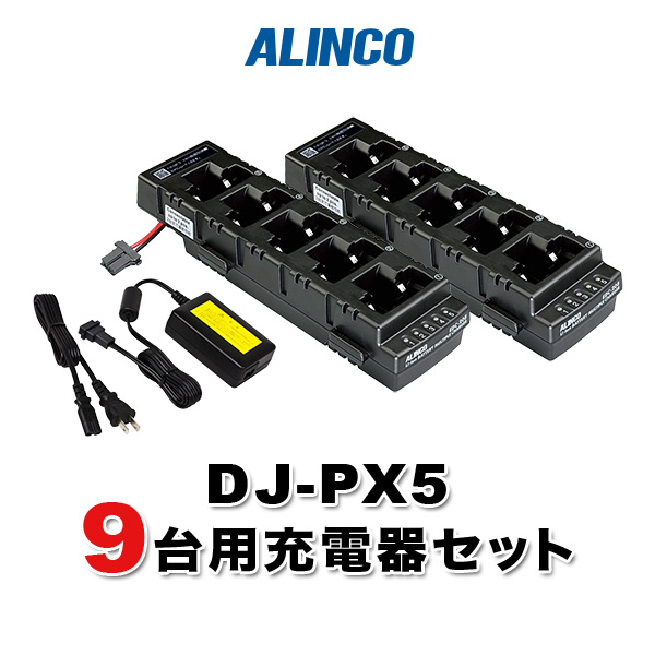 DJ-PX5 9台用充電器セット EDC-208R×2、EDC-162×1