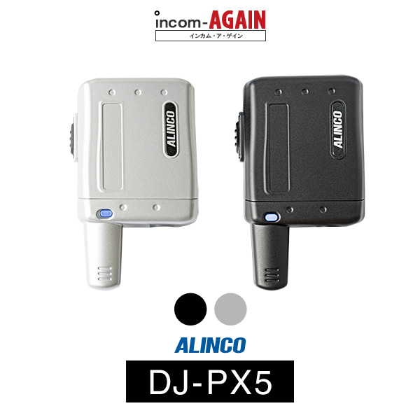 【ポイント5倍】インカム アルインコ(ALINCO)DJ-PX5 / 特定小電力トランシーバー(無線機·インカム)小型 軽量