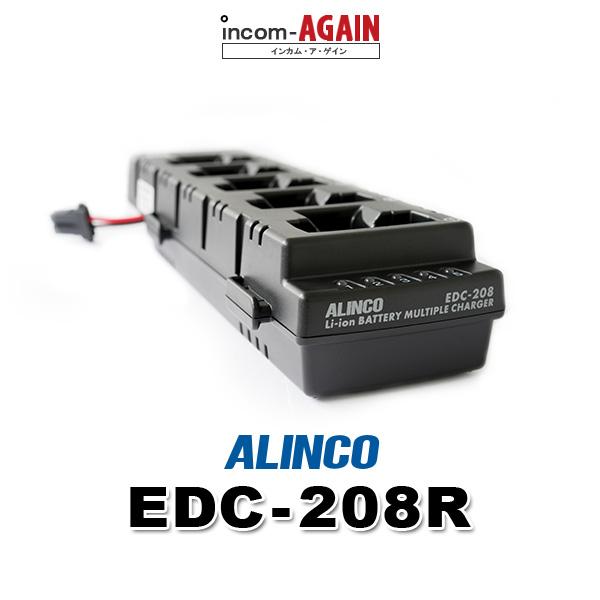 】アルインコ 5連充電スタンドEDC-208R