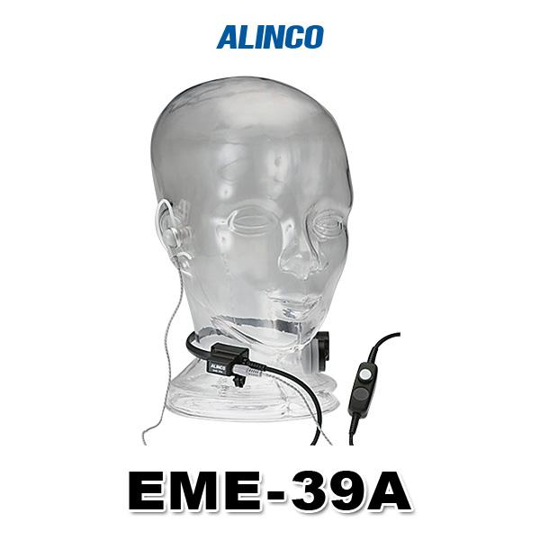 アルインコ EME-39A 咽喉イヤホンマイク 上挿し2ピンインカム対応