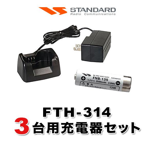 FTH-314 3台分充電セットバッテリーFNB-135×3、充電器SBH-31×3
