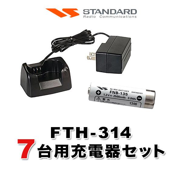 FTH-314 7台分充電セットバッテリーFNB-135×7、充電器SBH-31×7