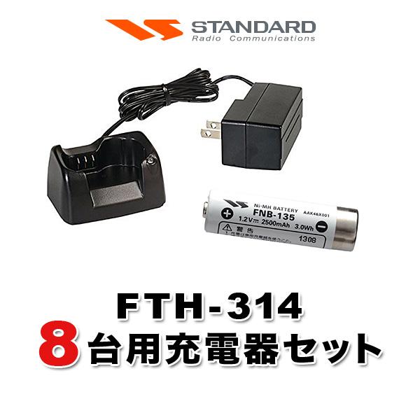 FTH-314 8台分充電セットバッテリーFNB-135×8、充電器SBH-31×8