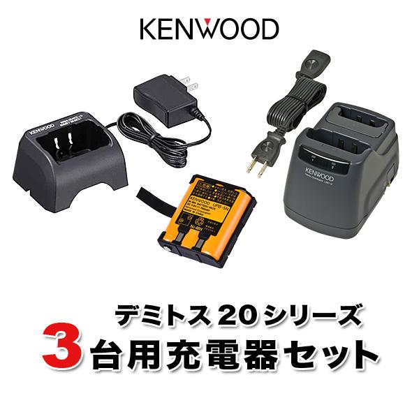 UBZ-LP20 UTB-10 3台分充電用セット バッテリーUPB-5N×3、シングル充電器UBC-10×1、ツイン充電器UBC-2(G)×1