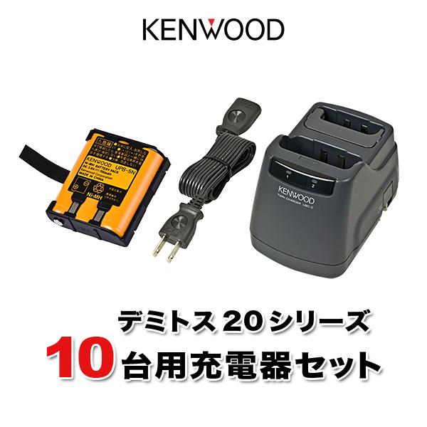 UBZ-LP20 UTB-10 10台分充電用セット バッテリーUPB-5N×10、充電器UBC-2(G)×5