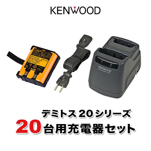 UTB-10 20台分充電用セット UBZ-LP20 バッテリーUPB-5N×20、ツイン充電器UBC-2(G)×10