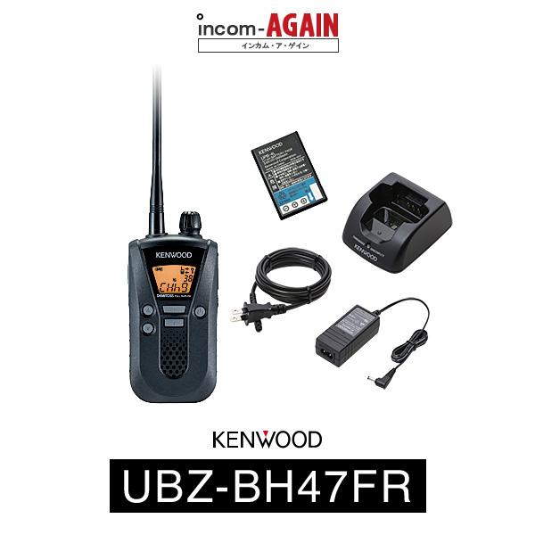 ケンウッド(KENWOOD)UBZ-BH47FR 同時通話 インカム 特定小電力トランシーバー(無線機・インカム)/ / 飛距離 業務仕様