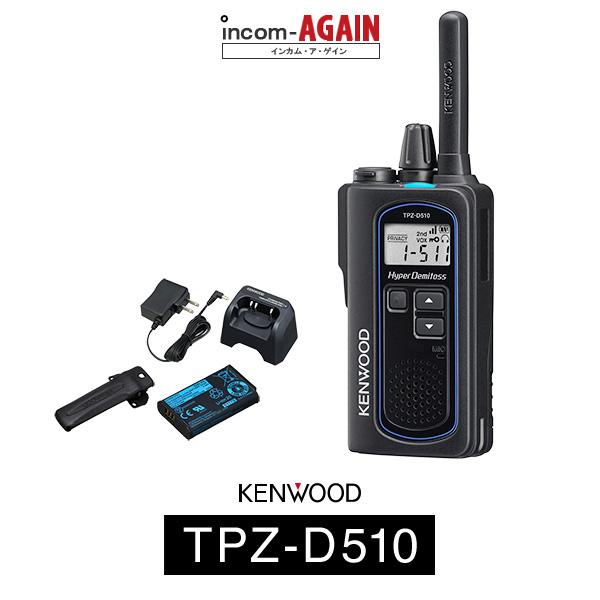 ケンウッド KENWOOD デジタルトランシーバー ハイパーデミトスTPZ-D510/小柄 無線機 /軽量・小型/飛距離重視/業務仕様