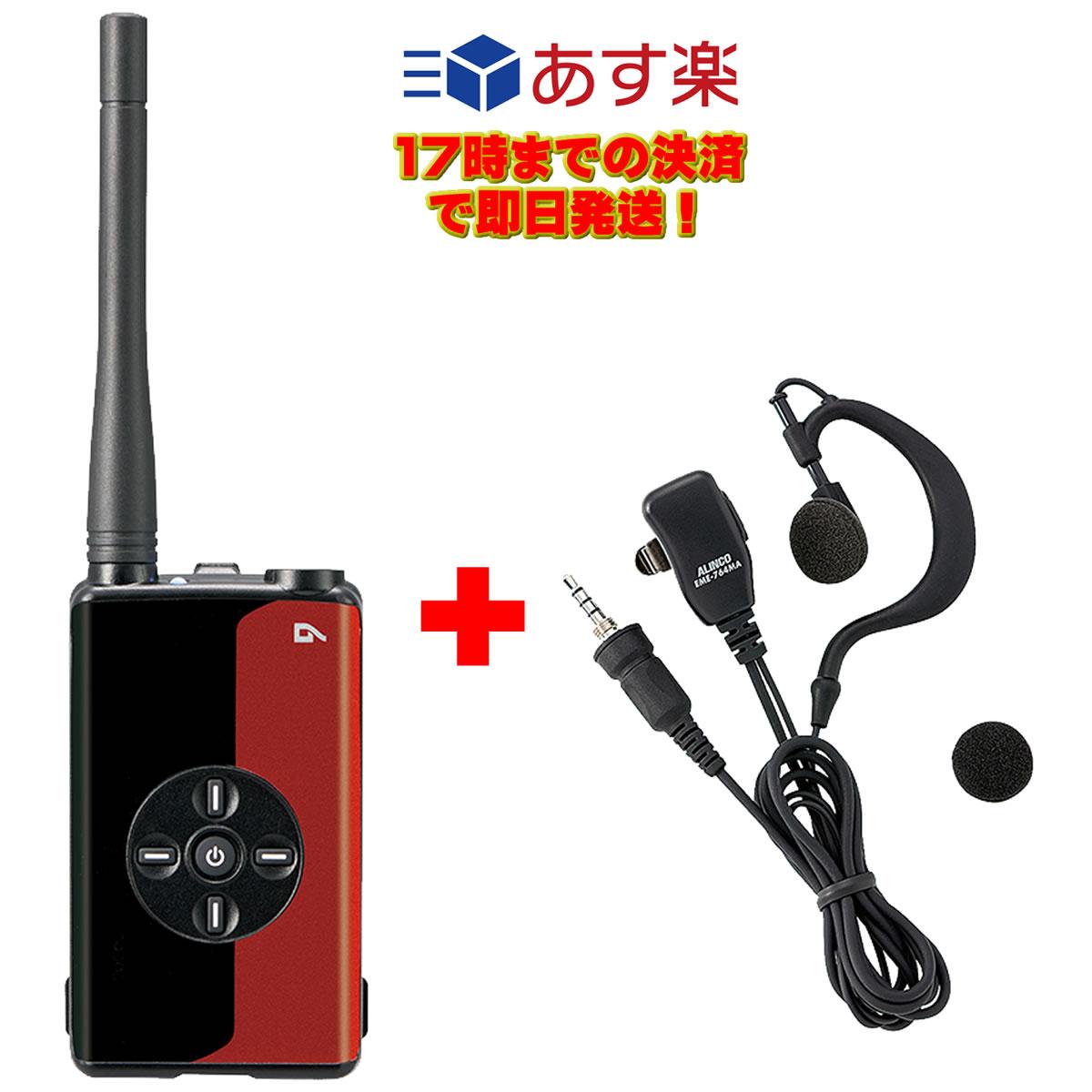 DJ-PX1RAとEME-764MAセット デジタル登録局 ハンディトランシーバー ルビーレッド 5W デジタル30ch (351MHz)