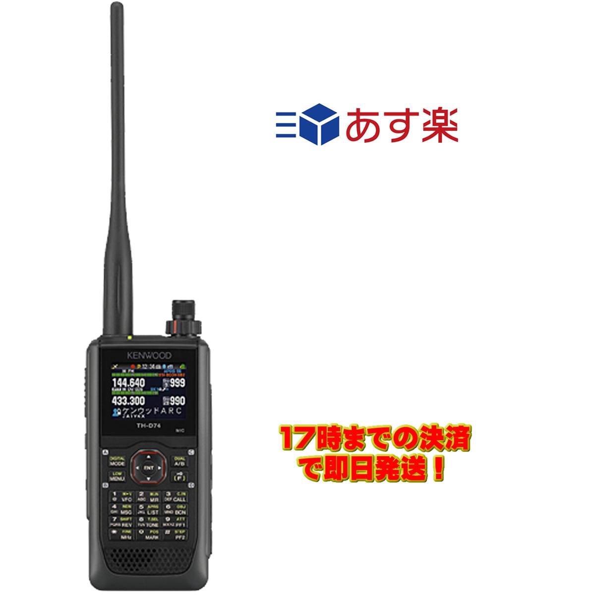 TH-D74 ケンウッド 144/430MHz デュアルバンダー
