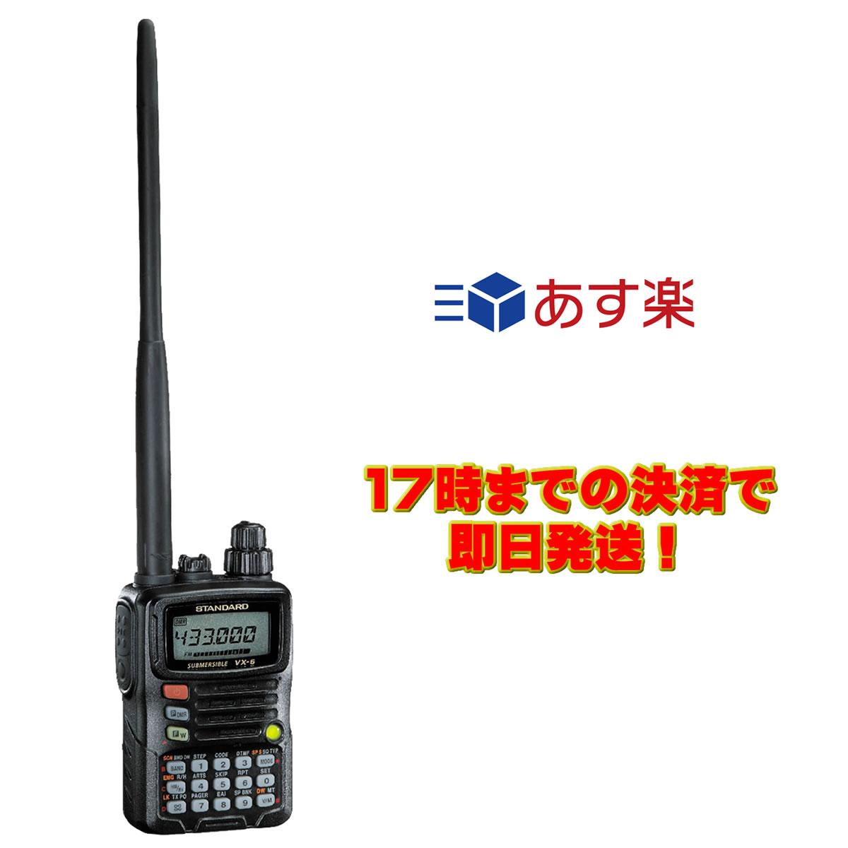 VX-6 スタンダード 144/430MHz FMコンパクトデュアルバンドハンディ 5W 新パッケージ(SAD-24B)