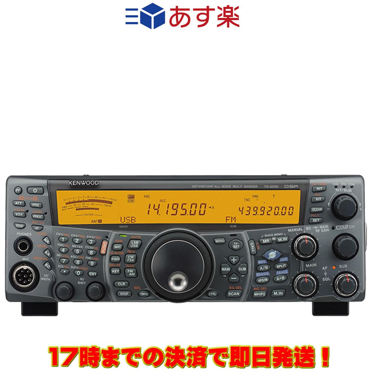 【ラッキーシール対応】 TS-2000SX ケンウッド HF/50/144/430/1200MHz帯オールモードトランシーバー 100W