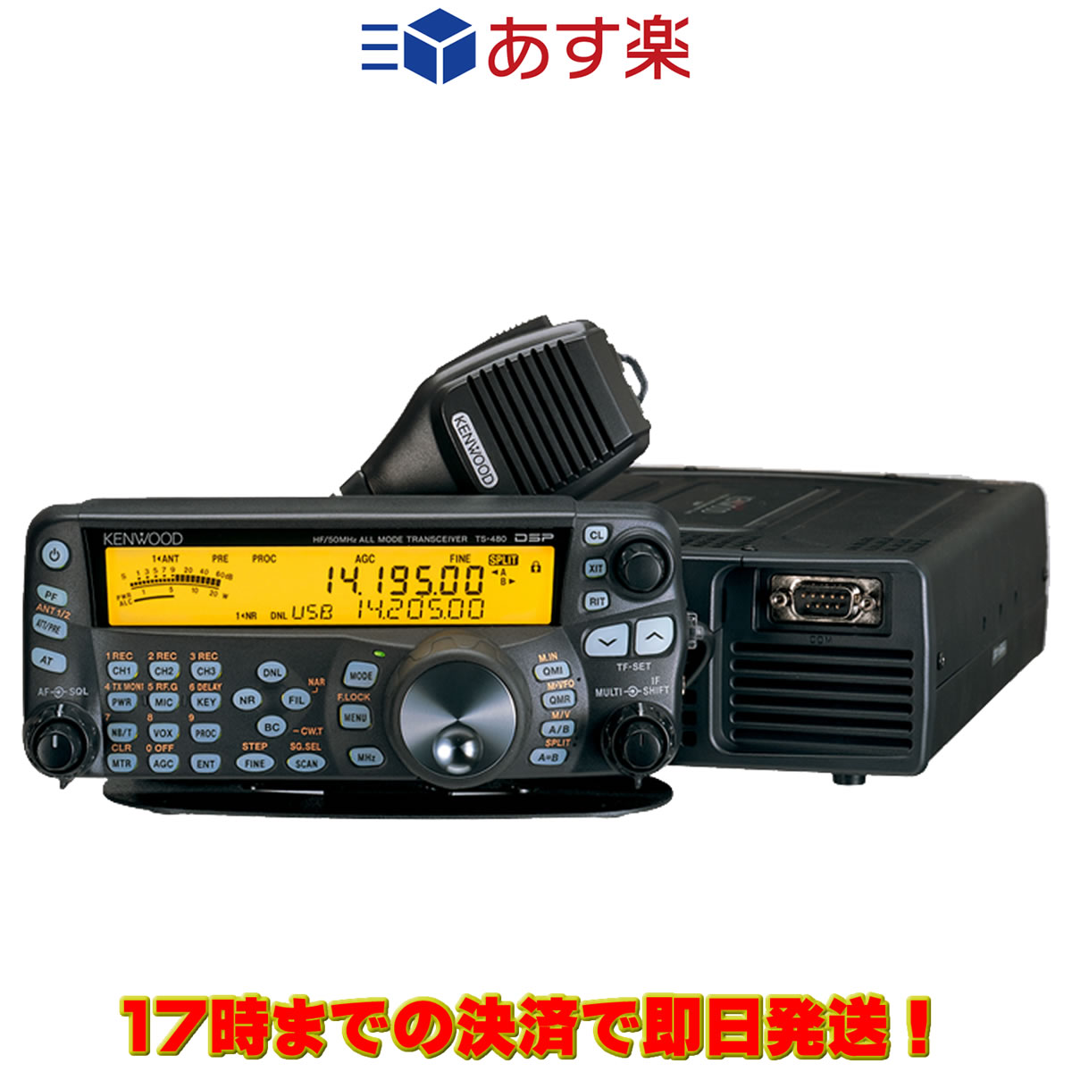 TS-480DAT ケンウッド HF/50MHz帯オールモードトランシーバー 50W