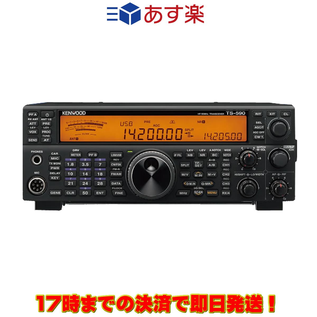 TS-590SG ケンウッド HF/50MHz帯 トランシーバー 出力:100W
