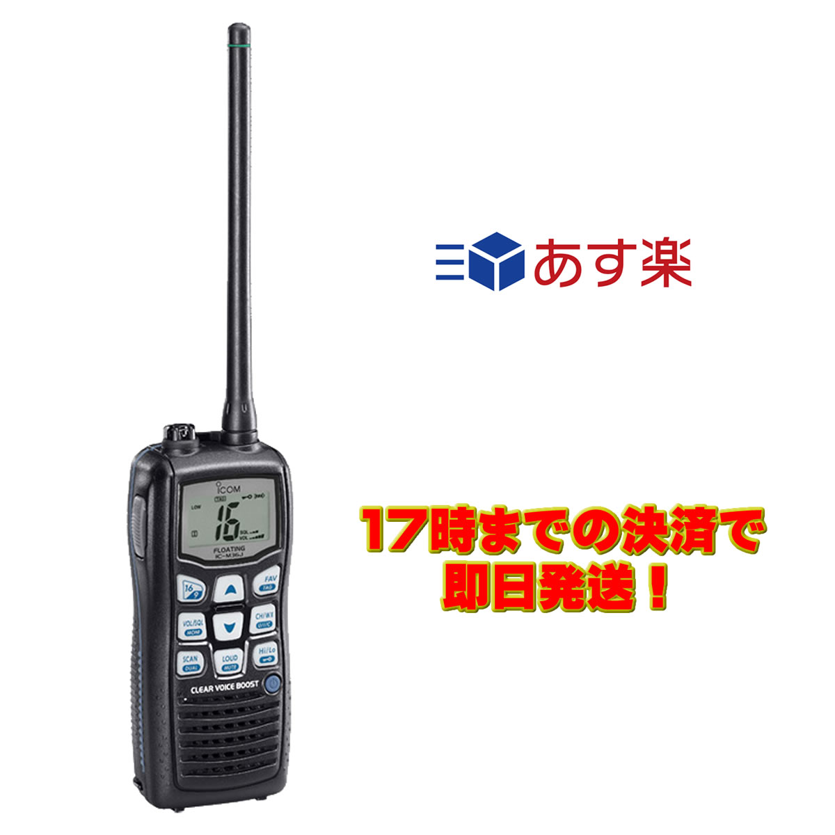 IC-M36J アイコム 国際VHFトランシーバー(携帯型/5W)