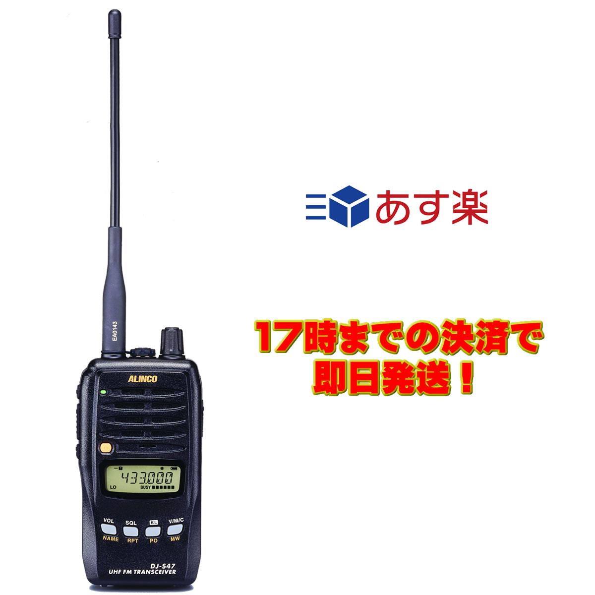 DJ-S47L アルインコ 430MHz 防水型FMハンディトランシーバー 5W