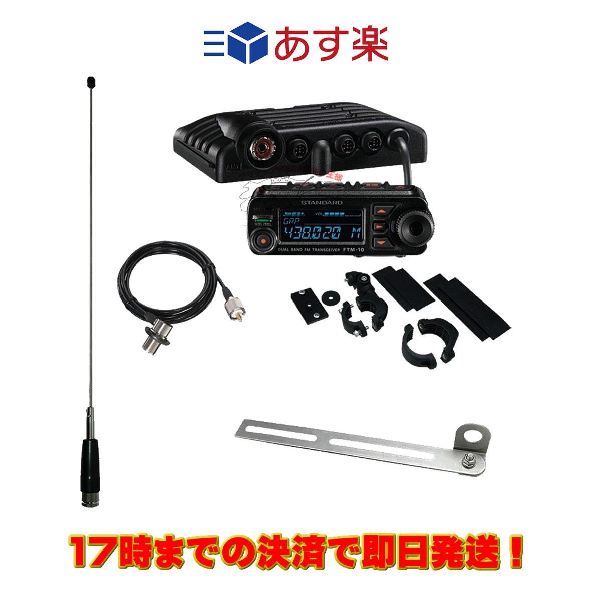 FTM-10SJMK スタンダード 144/430MHz 防水型FMデュアルバンドトランシーバー 10W(430MHz:7W)