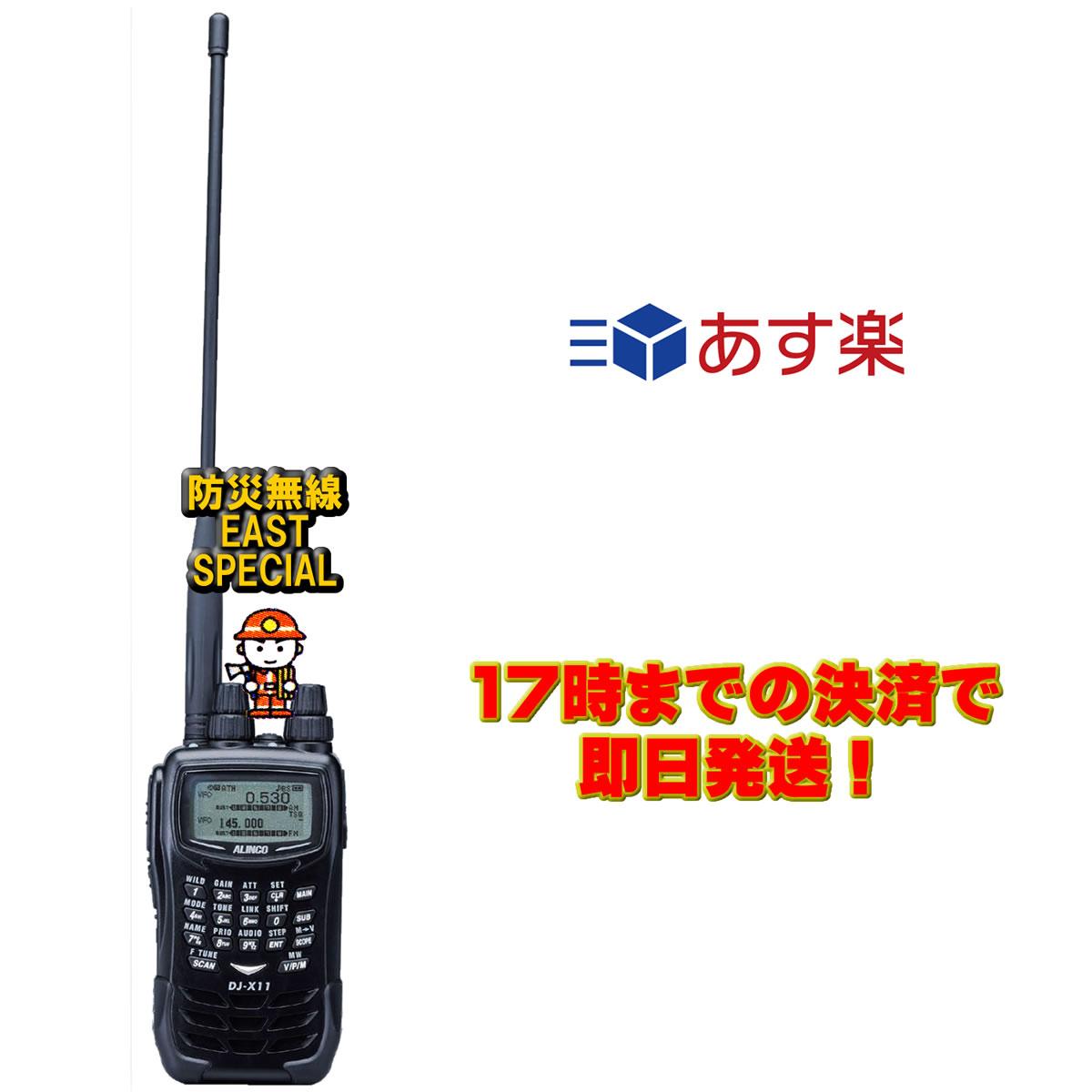 DJ-X11 アルインコ 防災無線 東日本 EAST オールモードワイドバンドレシーバー 1176chメモリー書込み済